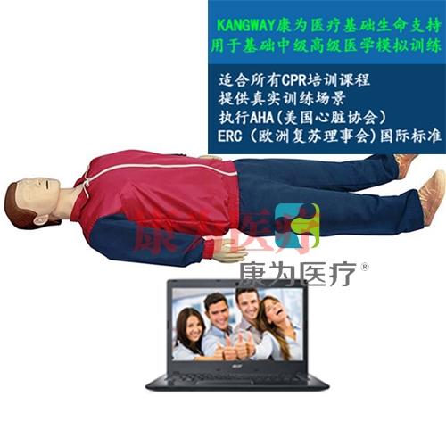 """""""康为医疗""""最新2015版高级智能心肺复苏标准化模拟病人(计算机控制)男女可选"""