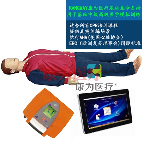 """""""康为医疗""""KDF/CPR20550高级平板电脑无线版心肺复苏、AED真实除颤标准化模拟病人"""