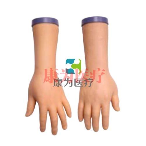 """""""康为医疗""""经济型静脉注射操作Manbo万博体育—双手臂"""