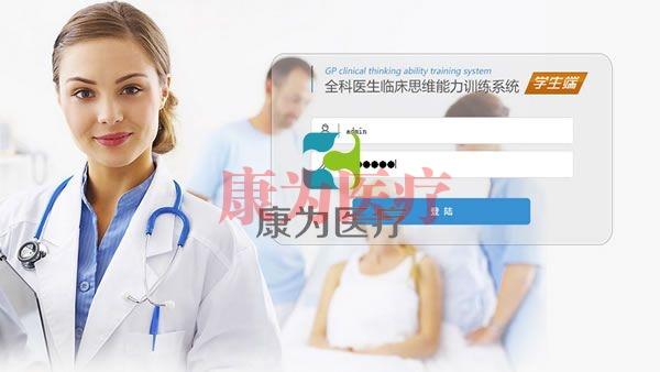 【威廉希尔|平台医疗】全科医师临床思维训练系统