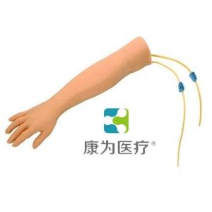 """""""康为医疗""""成人静脉注射手臂Manbo万博体育"""
