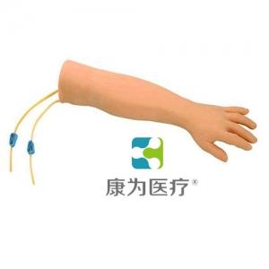 """""""康为医疗""""静脉注射操作双手臂Manbo万博体育"""