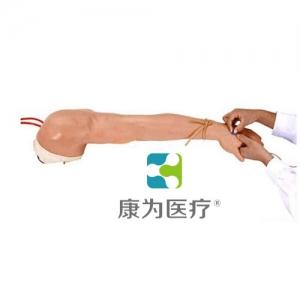 """""""康为医疗""""高级精装静脉注射及穿刺训练左手臂Manbo万博体育"""