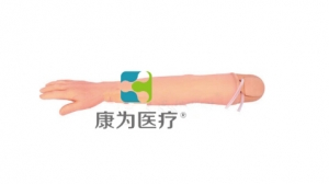 """""""康为医疗""""老年人静脉穿刺训练手臂Manbo万博体育"""