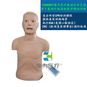 """""""康为医疗""""CPR带气管插管半身Manbo万博体育-青年版带CPR电子报警"""