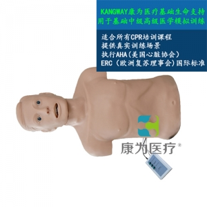 """""""康为医疗""""CPR带气管插管半身Manbo万博体育-青年版带CPR控制器"""