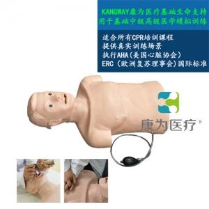 """""""康为医疗""""高级心肺复苏和气管插管半身训练Manbo万博体育——青年版"""