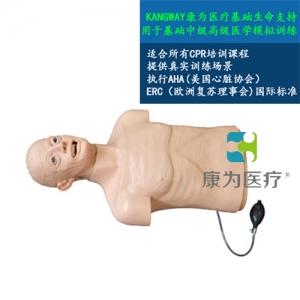 """""""康为医疗""""高级心肺复苏和气管插管半身训练Manbo万博体育——老年版"""