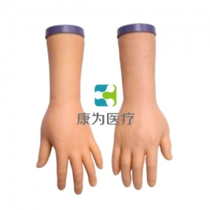 """""""康为医疗""""经济型静脉注射操作ballbetapp下载—双手臂"""