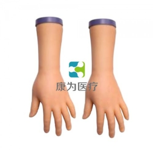 """""""康为医疗""""经济型静脉注射操作ballbetapp下载—左手臂"""