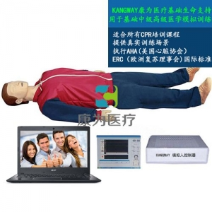 """""""康为医疗""""高级全自动电脑心肺复苏标准化模拟病人(计算机控制)带转换器"""
