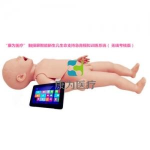 """""""康为医疗"""" 触摸屏智能新生儿生命支持急救模拟训练系统( 无线考核版)"""